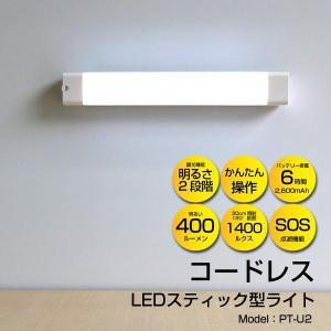 コードレス LED照明 緊急用 バッテリーパック PT-U2|chobt