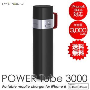 iPhone 大容量モバイルバッテリー iPod 携帯型 バッテリー Lightningコネクタ Mipow Power Tube PC3000 ブラック|chobt