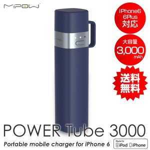 iPhone 大容量モバイルバッテリー iPod 携帯型 バッテリー Lightningコネクタ Mipow Power Tube PC3000 ネイビー|chobt