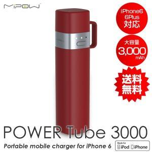 iPhone 大容量モバイルバッテリー iPod 携帯型 バッテリー Lightningコネクタ Mipow Power Tube PC3000 レッド|chobt