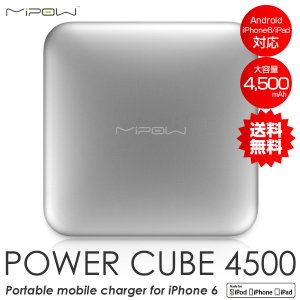 USB モバイルバッテリー 高出力 2.4A Mipow Power Cube PC4500 シルバー|chobt