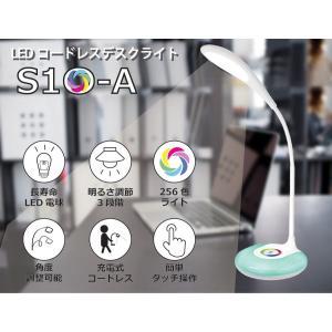 【LEDデスクライト 送料無料】256色のイルミネーションレインボーライト機能付き コードレス 360度回転 目に優しい LEDスタンドライト【S10A】|chobt