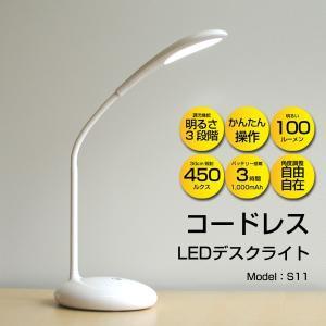LEDデスクライト コードレス タッチパネル 卓上 学習机 寝室 照明 3段階調光 360度回転 USB充電 LEDスタンドライト LEDデスクスタンド 電気スタンド S11|chobt