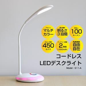 LEDデスクライト イルミネーションランプ機能付き コードレス タッチパネル 3段階調光 USB充電 LEDスタンドライト LEDデスクスタンド 電気スタンド S11-A|chobt