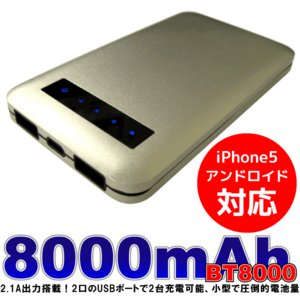 iPhone5 アンドロイド対応 2台同時充電可能! 大容量 バッテリー 充電器 USB接続 8000mAh|chobt