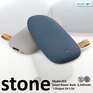 モバイルバッテリー 5200mAh 出力1.5A かわいいユニークなデザイン STONE S203|chobt