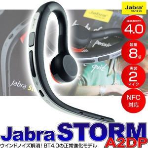 Bluetooth ブルートゥース イヤフォン ヘッドセット ハンズフリー イヤホンマイク Jabra ジャブラ STORM|chobt