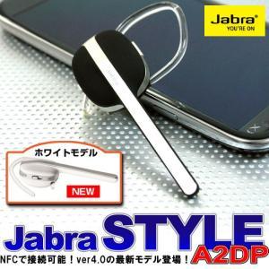 Bluetooth ブルートゥース イヤフォン ヘッドセット ハンズフリー イヤホンマイク Jabra ジャブラ STYLE スタイル|chobt