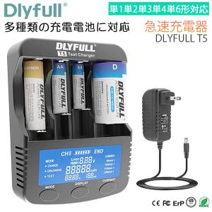 急速充電器 充電池用 DLYFULL T5 リチウムイオン充電池/単1単2単3単4単6形 ニッケル水...