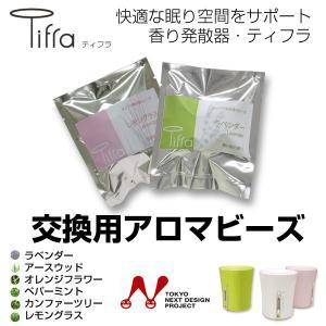 Tifra ティフラ 用ビーズ 日本製 香りのディフューザー アロマポット 芳香器|chobt