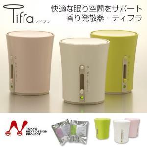 Tifra ティフラ 日本製 香りのディフューザー アロマポット 芳香器 chobt