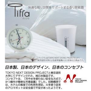 Tifra ティフラ 日本製 香りのディフューザー アロマポット 芳香器 chobt 02