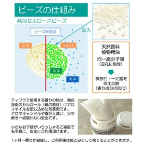 Tifra ティフラ 日本製 香りのディフューザー アロマポット 芳香器 chobt 04