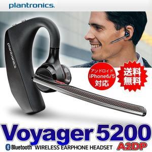 Bluetooth ブルートゥース イヤフォン ヘッドセット ハンズフリー イヤホンマイク Plantronics プラントロニクス Voyager 5200|chobt