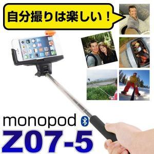 Bluetooth シャッター 自撮りスティック 自撮り棒 MONOPOD Z07-5|chobt
