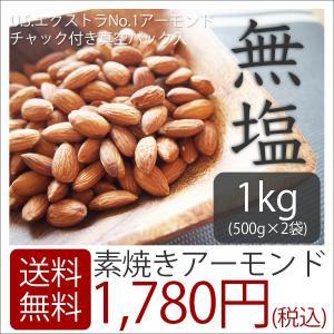 【素焼きアーモンド 1kg(500g×2袋)】 送料無料 真空パック チャック付き