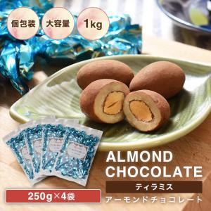 【アーモンドチョコレート ティラミス味 1kg(250g×4袋)】送料無料 アーモンドチョコ ティラ...