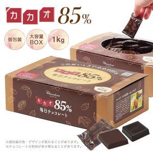 【カカオ85%チョコレート ボックス入り 1kg 】お菓子 毎日チョコレート 個包装 ハイカカオ カ...