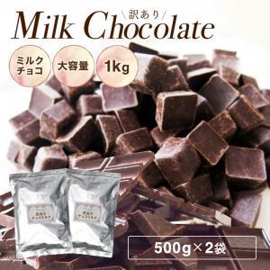【訳あり チョコミルク 1kg (500g×2袋)】送料無料 ミルクチョコ チョコレート 大容量 業...