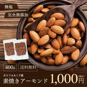 【素焼きアーモンド 400g(200g×2袋)】 送料無料 1000円ポッキリ 真空パック 小分け
