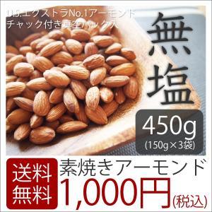 【素焼きアーモンド 450g(150g×3袋)】 送料無料 1000円ポッキリ 真空パック 小分け