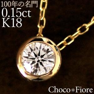 ダイヤモンド ネックレス レディース 一粒 18金 K18 0.15ct ダイヤ ペンダント ゴール...