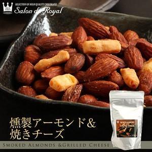(お返し プチギフト)燻製アーモンド&焼きチーズ(25g×1...