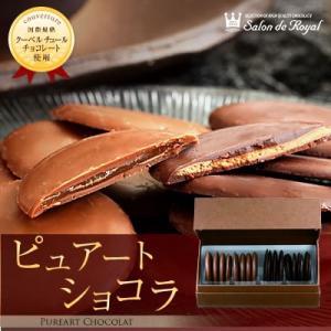 (ホワイトデー white day お返し お菓子 スイーツ チョコレート プチギフト ギフト プレ...