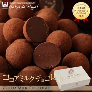 第24回全国菓子大博覧会金賞受賞ココアミルクチョコレート(150g/箱)(チョコレート スイーツ)