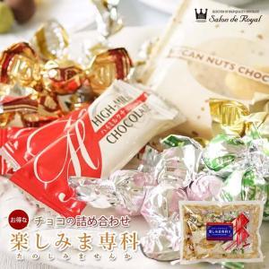 ロングセラー商品から新商品までバラエティ豊かな詰合せ楽しみま専科(小:180g/袋)(チョコレート スイーツ)