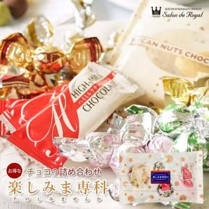 (プチギフト)ロングセラー商品から新商品までバラエティ豊かな詰合せ楽しみま専科(大:360g/袋)(お菓子 チョコレート)