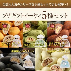 WEB限定&送料無料 プチギフトピーカン5種  プチギフト スイーツランキング1位!|chocola|04