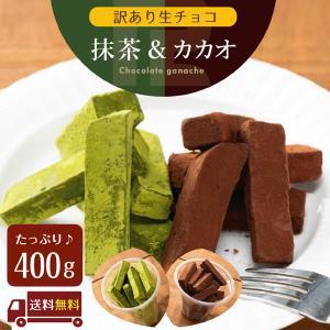 なんと400g とても多いから満足!抹茶もカカオどちらも上品な美味しさ!甘すぎず程よい甘さ、量が多い...
