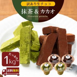 なんと1kg とても多いから満足!抹茶もカカオどちらも上品な美味しさ!甘すぎず程よい甘さ、量が多いの...