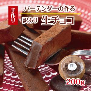 送料無料 2000円 ポッキリ 訳あり 生チョコレート