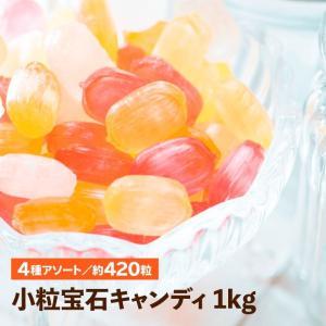 業務用 小粒宝石 キャンディ 1kg 徳用 大容量 イベント 販促 個包装 ストロベリー アップル レモン オレンジ 飴 chocoru