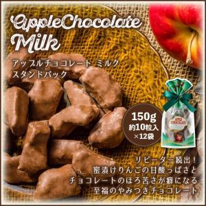 【送料無料】アップルチョコスタンドパック150g 1ケース(12袋入り)|chocoru|02