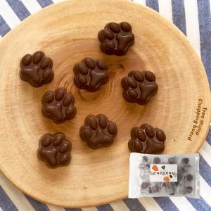 肉球チョコ250g chocoru