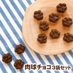 肉球チョコ250g 3袋セット chocoru