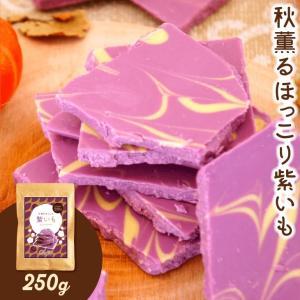【SALE中】秋薫るほっこり紫いも250g【割れチョコ チョコレート 業務用 鹿児島県産 紫いも かぼちゃ バレンタイン 数量限定】|chocoru