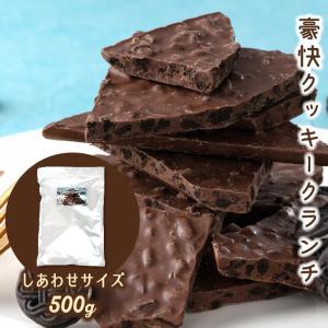 豪快クッキークランチ500g 【割れチョコ チョコレート 業務用 ココアクッキー ミルクチョコ クッキークランチ 訳あり バレンタイン ギフト お配り】|chocoru