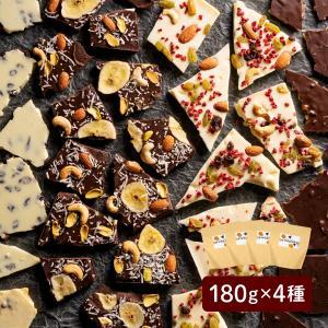 ■商品名:チョコル入門セット ■内容量:180g×4種 【割れチョコ クーベルチュール チョコレート...