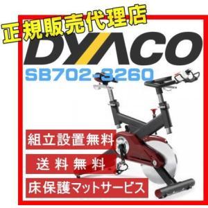 <ご購入特典付き>スピンバイク SB702-3260 ダイヤコジャパン DYACO JAPAN 準業...