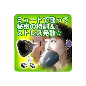 防音マイクミュートセット(カラオケ練習)一人カラオケ 発声練習|choice-ippinkan