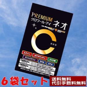 <即日出荷>プレミアムクロワールアイネオ6袋セット(1袋/30粒)クロワール・アイネオ(ウルトラクロワール・アイネオがバージョンアップしました)|choice-ippinkan