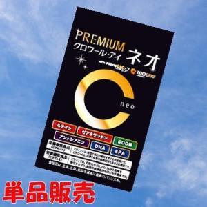 <即日出荷>プレミアムクロワールアイネオ1袋(30粒)クロワール・アイネオ(ウルトラクロワール・アイネオがバージョンアップしました)|choice-ippinkan