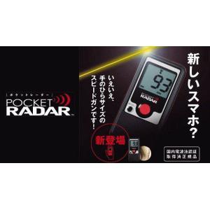 <即日出荷>D&M ポケットレーダー PR1000 スピードガン スピード計測 球速測定 PR-1000 POCKET RADAR|choice-ippinkan