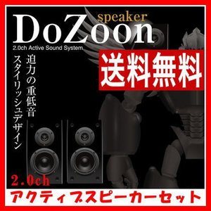 Do Zoonスピーカー(MDOZ-ON)Active Sound System 2.0chアクティブサウンドシステム/アクティブスピーカー|choice-ippinkan
