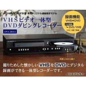 VHSビデオ一体型DVDダビングレコーダー(DVC-2015/DVC2015)(とうしょう)DX BORADTEC/VHS/録画機能/デジタル録画|choice-ippinkan