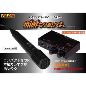 miniもりあげくん(ミニもりあげくん)MED-29+デュエット用にさらにマイクもう1本!セット(マルチエコーマイクミキサー/メディアコム/MED29)|choice-ippinkan
